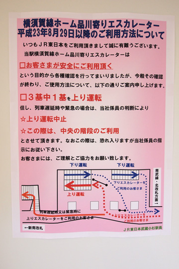 20110827_musashi_kosugi-08.jpg