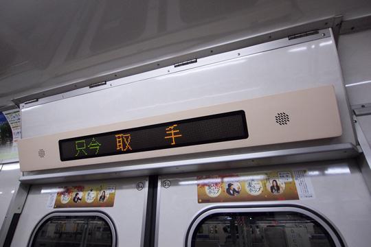 20110827_tokyo_metro_6000-in06.jpg