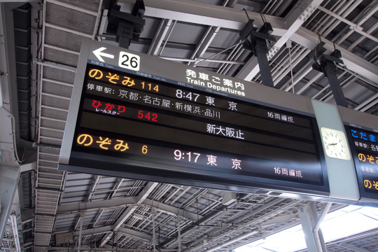 20110917_shin_osaka-01.jpg