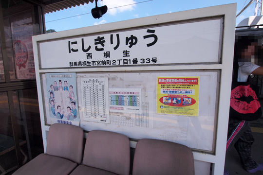 20110919_nishi_kiryu-02.jpg