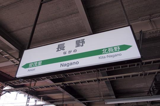 20110923_nagano-01.jpg