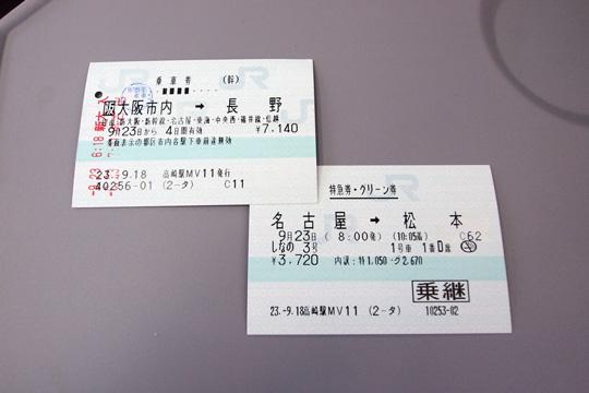 20110923_shinano3-01.jpg