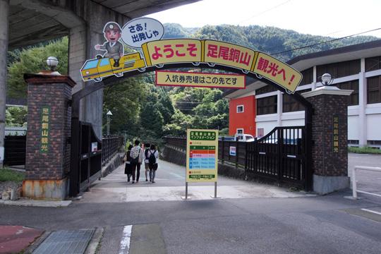 20110924_ashio_copper_mine-01.jpg
