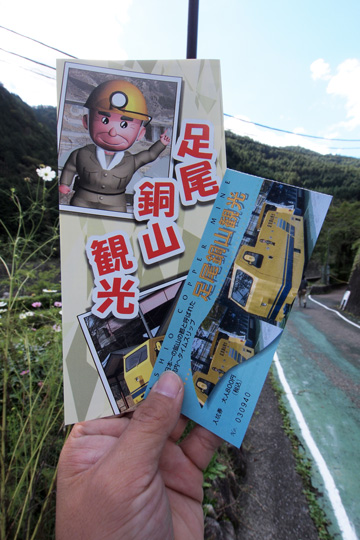 20110924_ashio_copper_mine-06.jpg