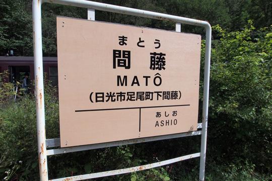 20110924_mato-01.jpg