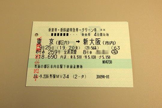 20110925_nozomi259-02.jpg