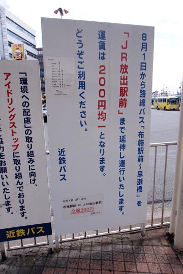 20111001_kintetsu_bus-01.jpg