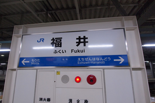 20111008_fukui-02.jpg