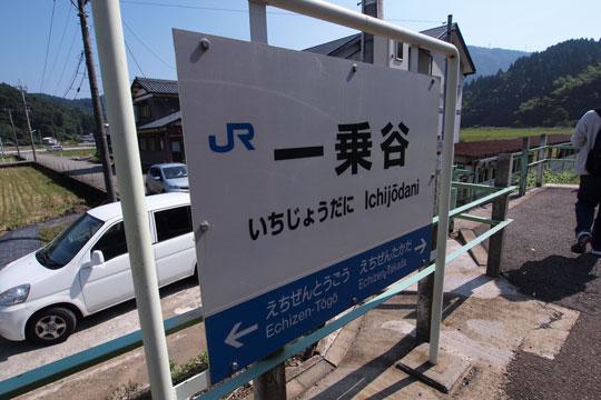 20111009_ichijodani-05.jpg