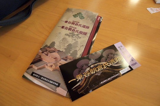 20111009_ichijodani_site-26.jpg