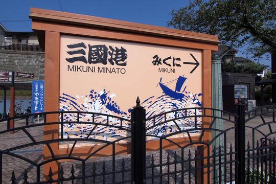 20111010_mikuni_minato-01.jpg