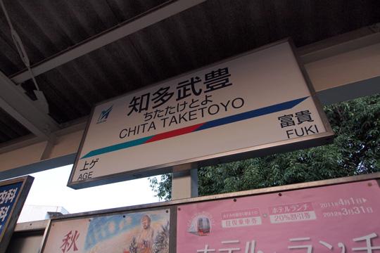 20111016_chita_taketoyo-01.jpg
