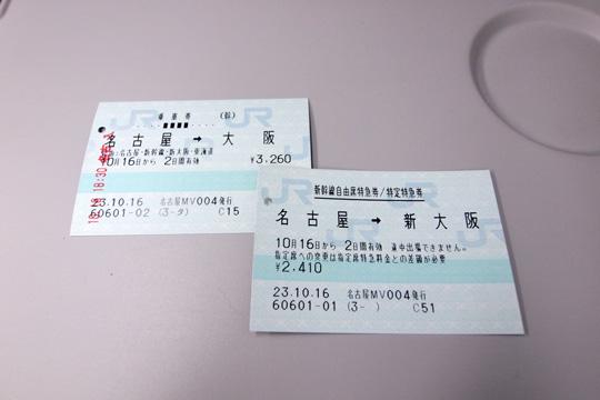 20111016_nozomi-01.jpg