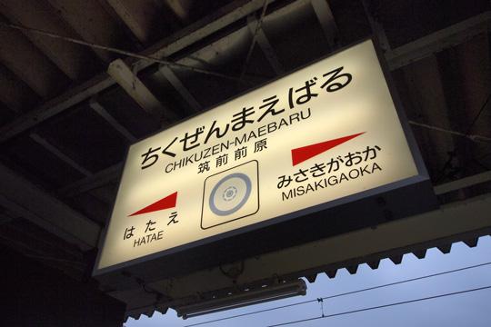20111029_chikuzen_maebaru-01.jpg