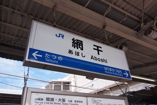 20111112_aboshi-01.jpg
