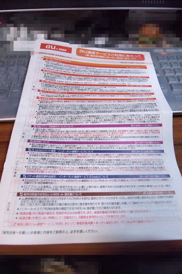 20111113_au_kddi-02.jpg