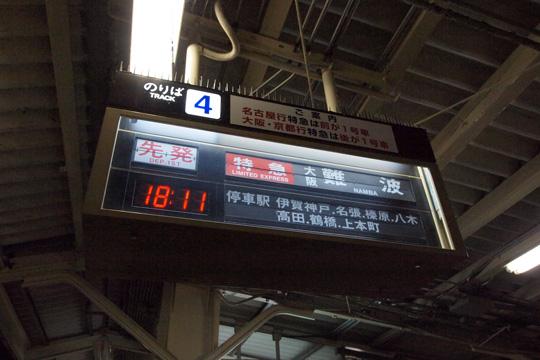 20111225_ise_nakagawa-01.jpg