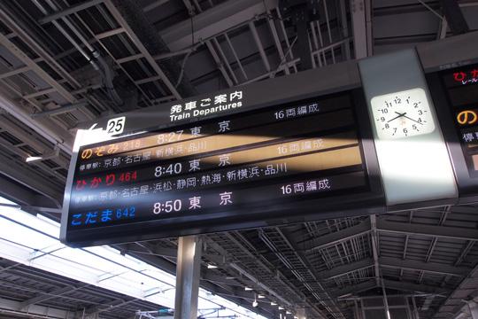 20120107_shin_osaka-01.jpg