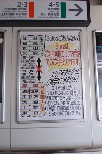 20120108_kuroiso-03.jpg