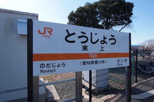 20120211_tojo-01.jpg