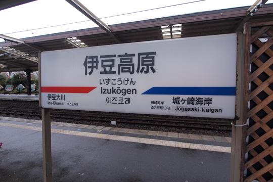 20120317_izu_kogen-01.jpg