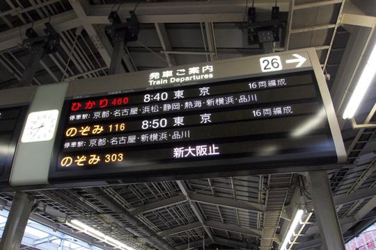 20120317_shin_osaka-01.jpg