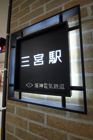 20120324_sannomiya-01.jpg