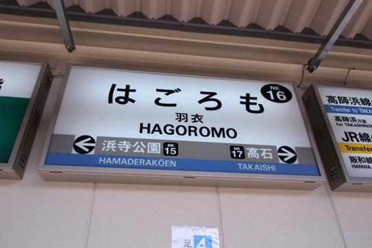 20120325_hagoromo-01.jpg