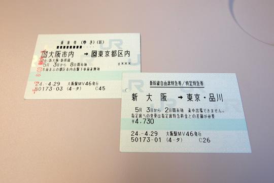 20120503_hikari204-01.jpg
