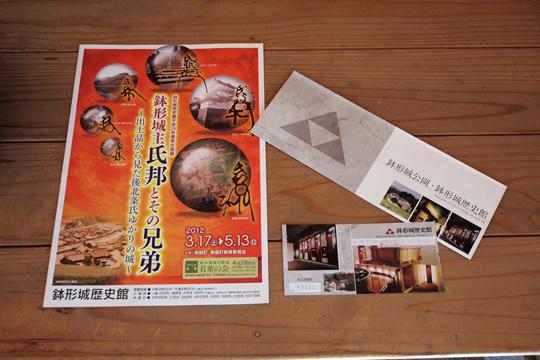 20120505_hachigata_castle-39.jpg