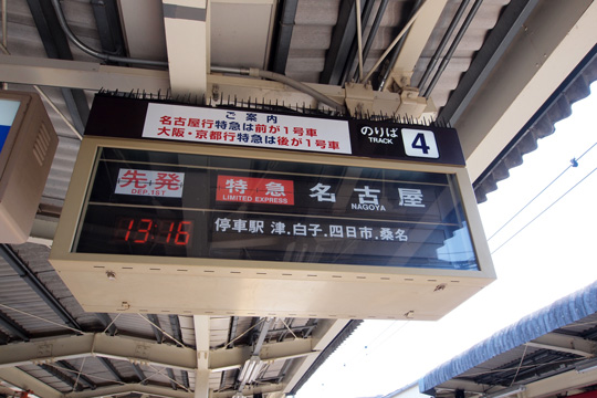 20120527_ise_nakagawa-01.jpg