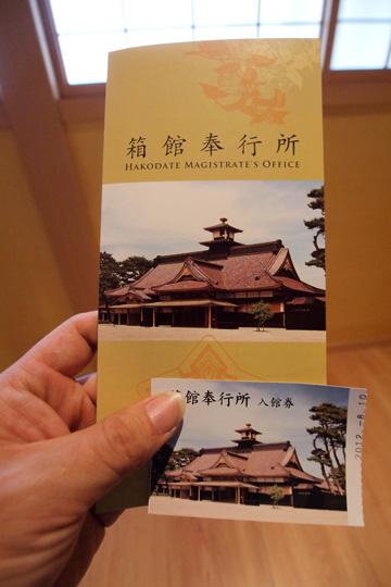 20120810_goryokaku-22.jpg