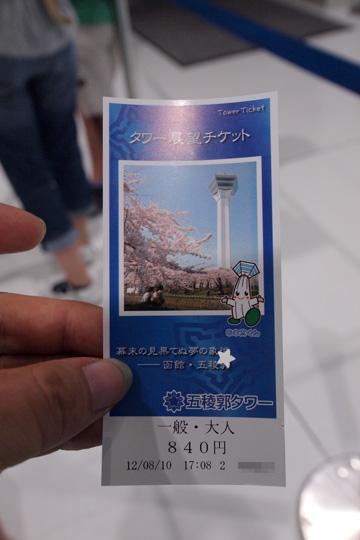 20120810_goryokaku_tower-05.jpg