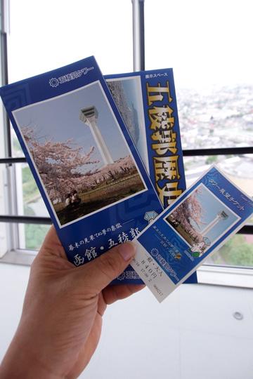 20120810_goryokaku_tower-12.jpg