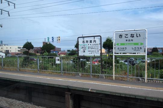 20120810_kikonai-01.jpg