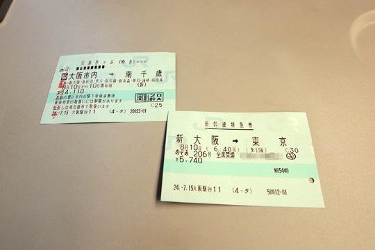20120810_nozomi206-01.jpg