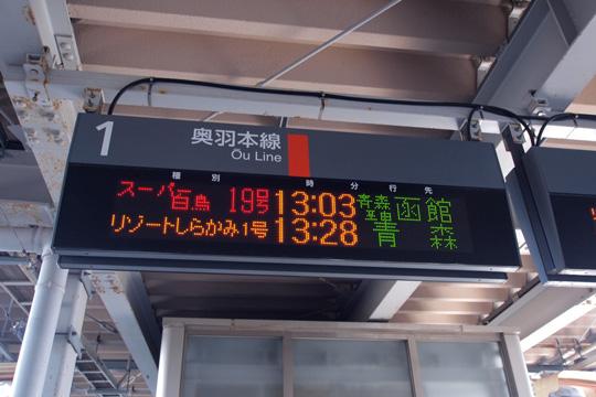 20120810_shin_aomori-01.jpg