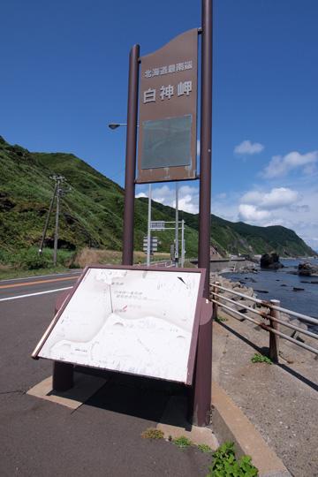 20120811_cape_shirakami-02.jpg