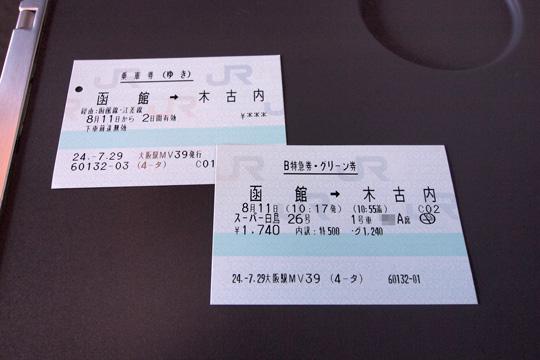 20120811_super_hakucho26-01.jpg