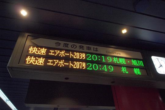 20120812_new_chitose_airport-10.jpg
