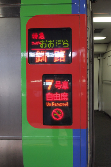 20120814_super_ozora1-01.jpg