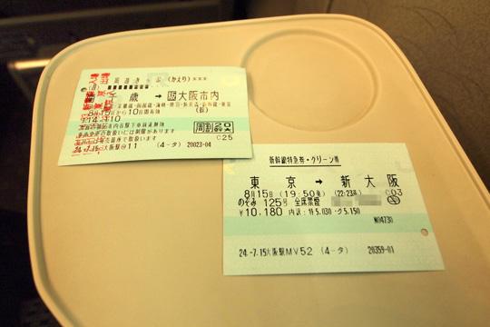 20120815_nozomi125-01.jpg