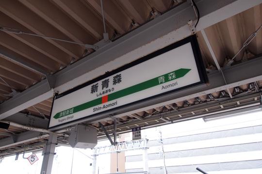 20120815_shin_aomori-01.jpg