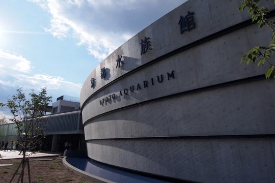 20120902_kyoto_aquarium-01.jpg