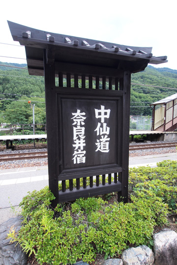 20120915_narai-01.jpg