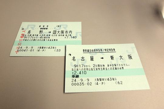 20120917_hikari252-01.jpg