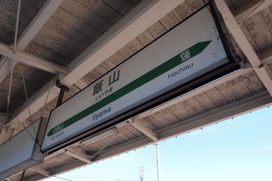 20120917_iiyama-03.jpg