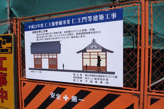 20120917_iiyama-07.jpg