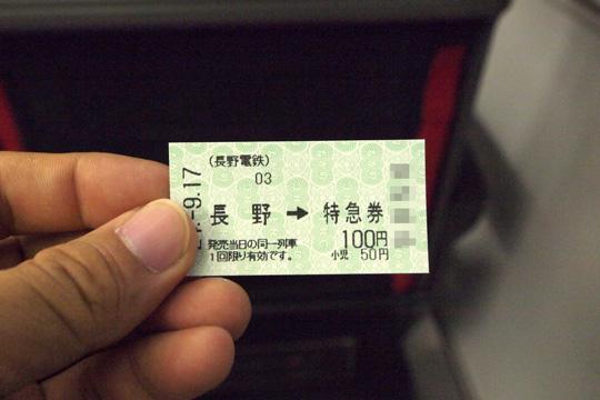 20120917_nagaden-01.jpg