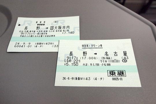 20120917_shinano22-01.jpg